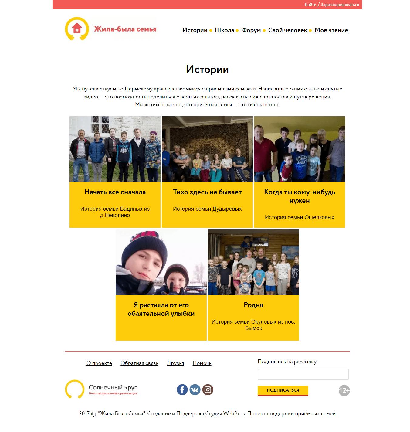 """Сайт благотворительной организации ПРБОО """"Солнечный круг"""""""