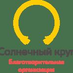 """Благотворительная организация """"Солнечный Круг"""""""
