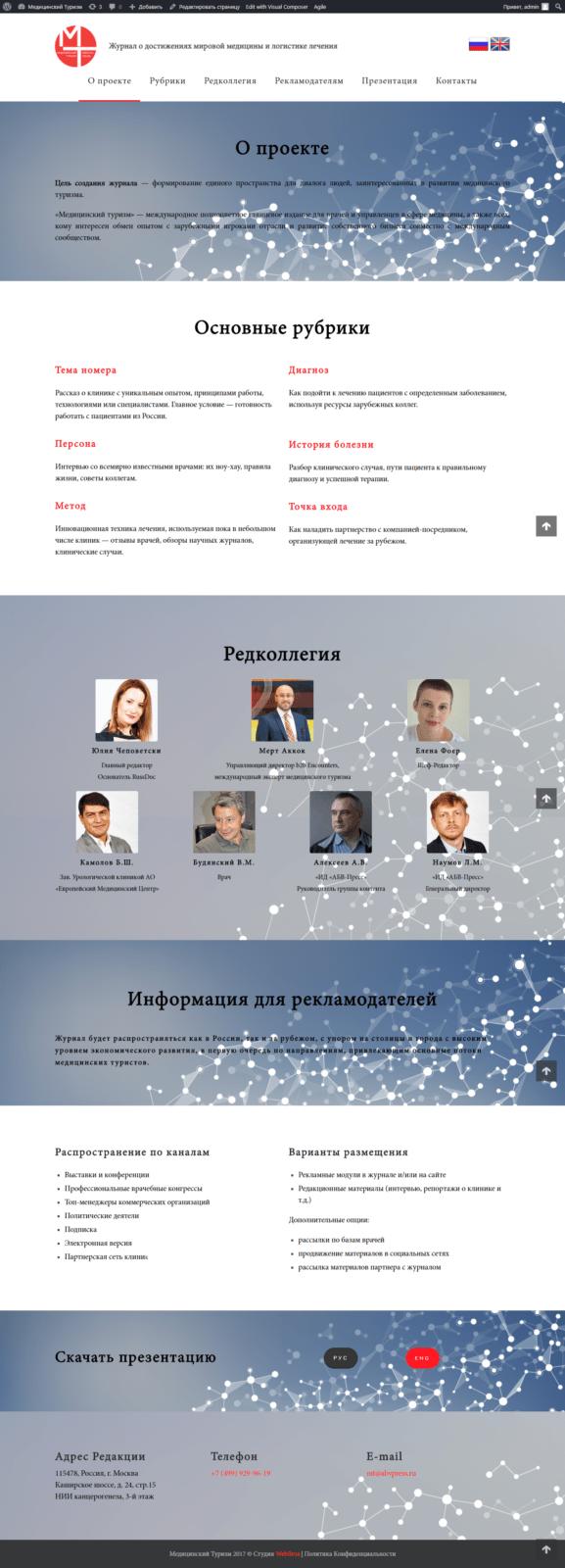 "Журнал ""Медицинский Туризм"""