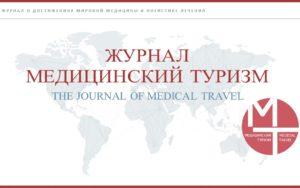 Журнал Медицинский Туризм