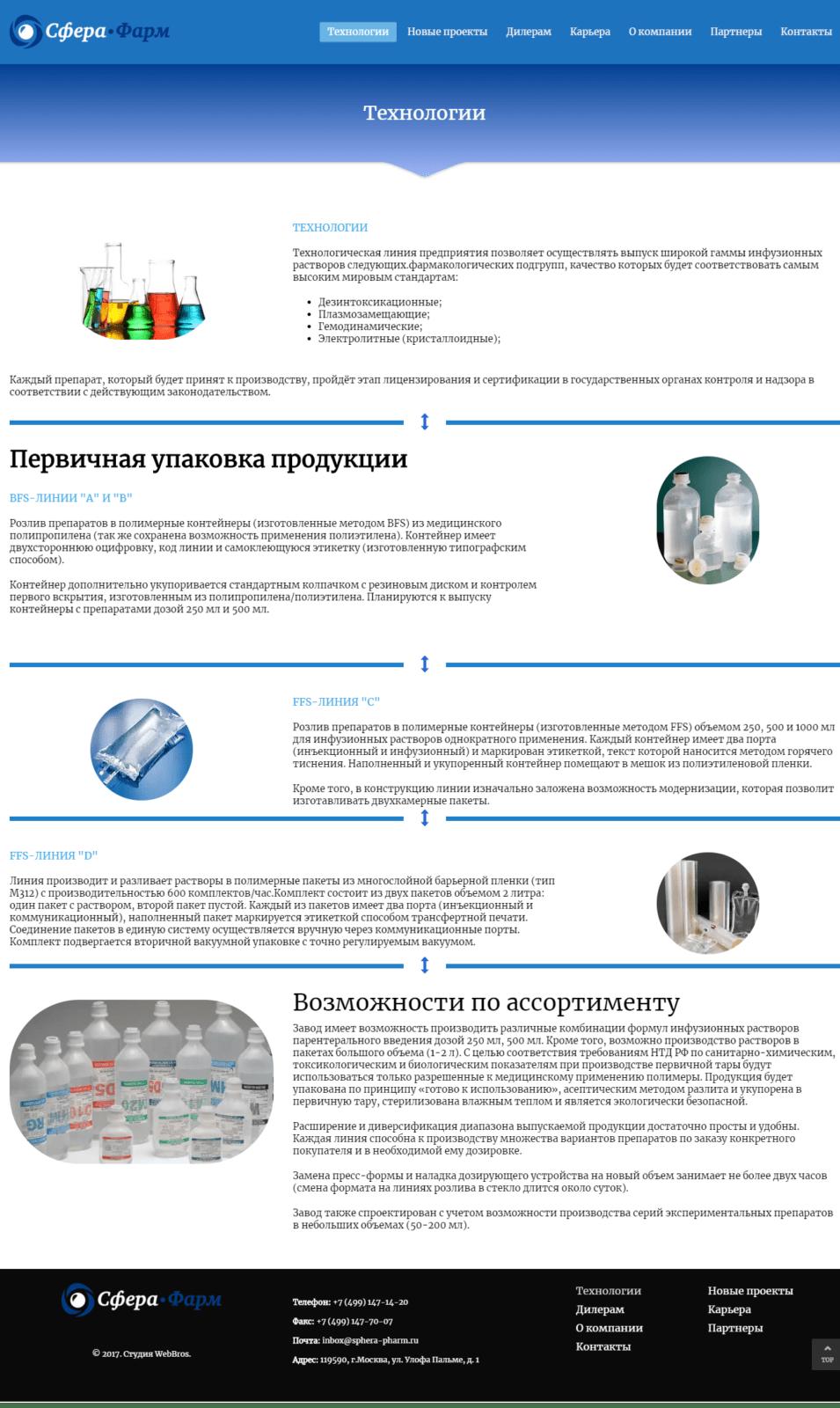 """ООО """"Сфера-Фарм"""", фармацевтическая компания"""