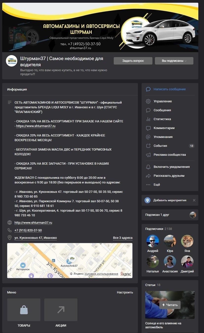 Штурман37 Vkontakte. Сеть Автомагазинов и Автосервисов.