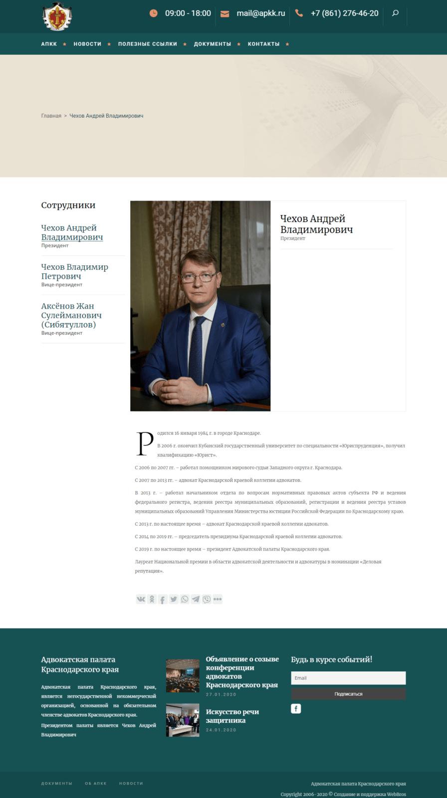 Сайт Адвокатской палаты Краснодарского края