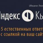 Дополнительная ссылка в Яндекс.Кью: где и как получить