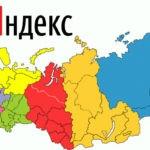 Региональность в Яндексе