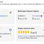 В Яндекс.Вебмастере появилось новое достижение – «скорость сайта»