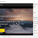 Видео объявления в Яндекс.Директ