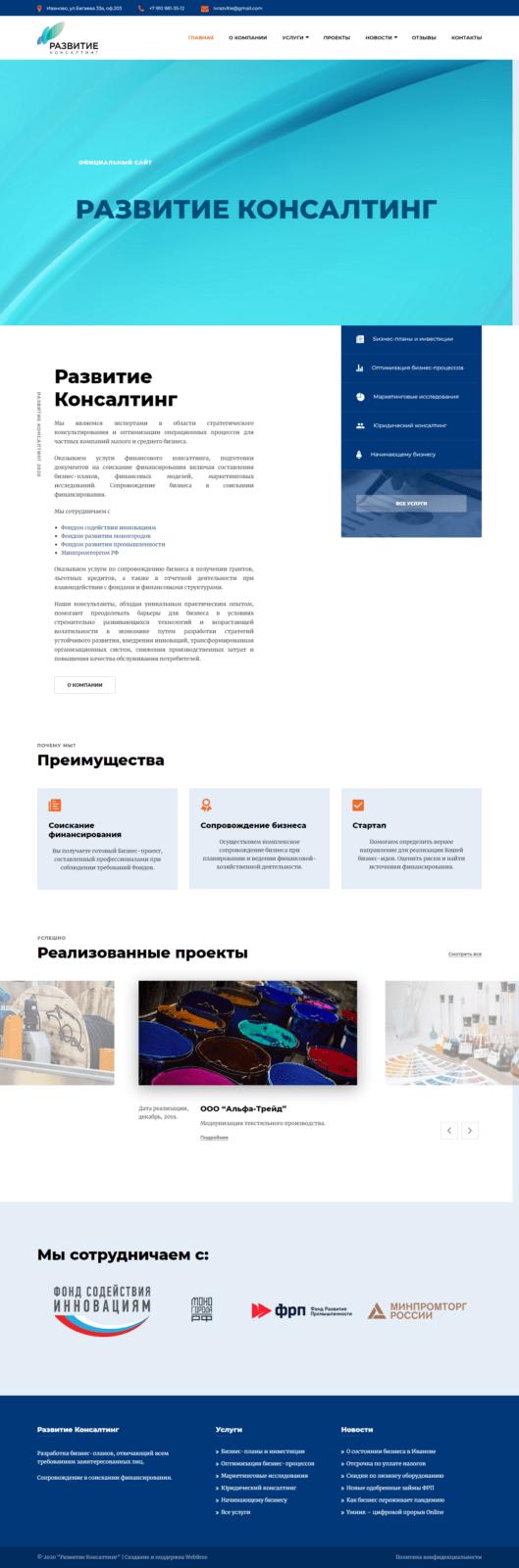 "ООО ""Развитие"""